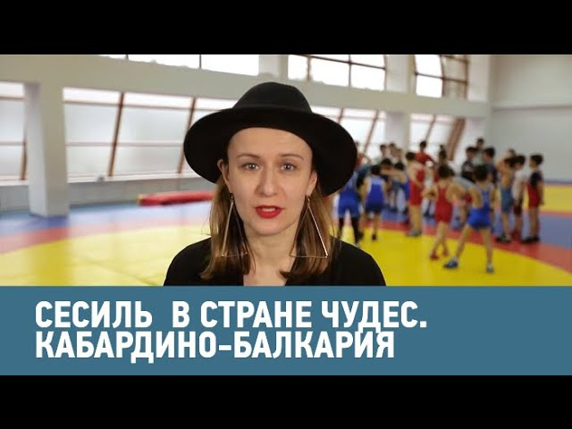 Сесиль в стране чудес | Кабардино-Балкария | Cecil in Kabardino-Balkar Republic | Cool russian education