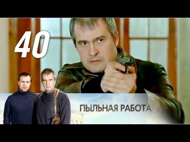 Пыльная работа. 40 серия. Криминальный детектив (2013)