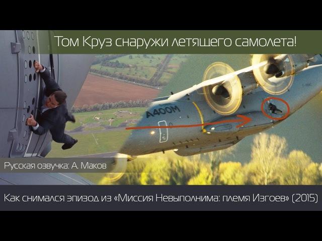 Том Круз снаружи самолета! Съемка эпизода Миссия невыполнима племя изгоев (2015)