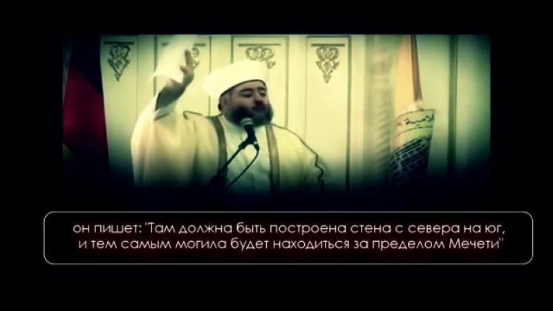 Позиция Ахлю Сунна в отношении Маулида Шейх Джамиль Халим mp4