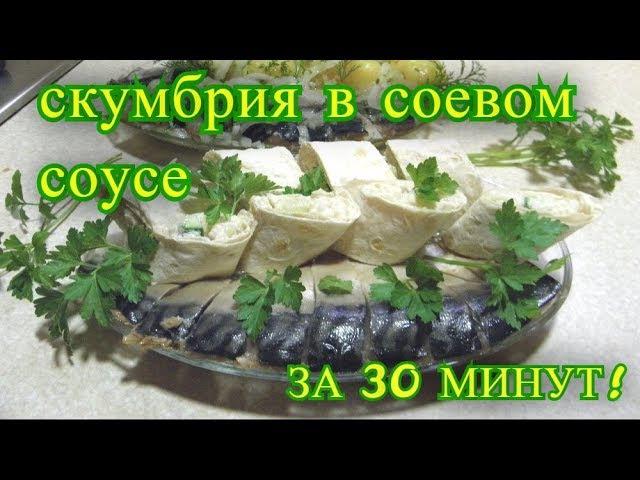 скумбрия маринованная в соевом соусе рецепт