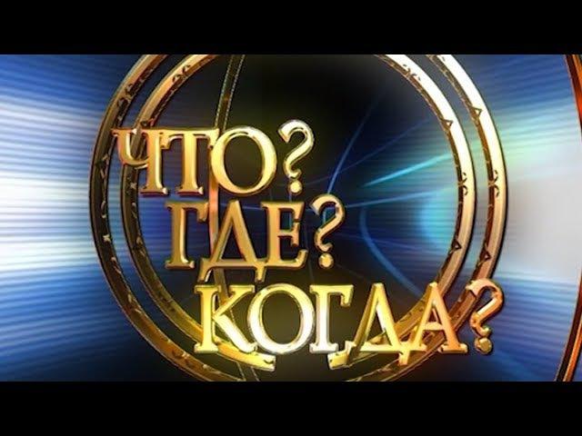 ЧГК Беларусь Сезон 2017 Зимняя серия Игра Пятая 15 12 2017