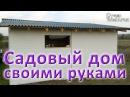 Строительство садового дома своими руками. Жизнь в Болгарии