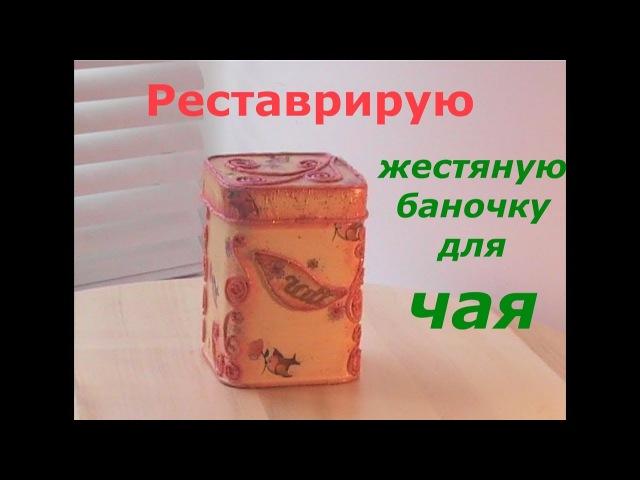 Реставрация жестяной банки для чая