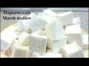Американский зефир Маршмеллоу marsh mallow простой рецепт в домашних условиях