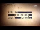 Україна Повернення своєї історії 2