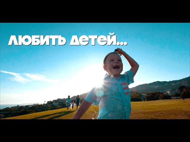 Хотеть детей Рожать детей Любить детей Kinomama КиноМама