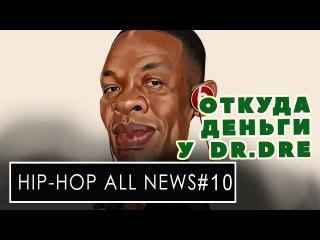 Ошибка KRS One; Dr DRE и его деньги; анонсы от 21 Savage и Pro Era; Hip Hop All News №10