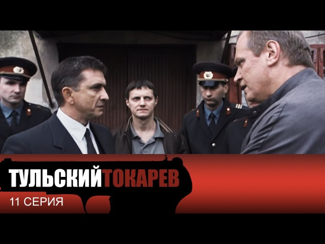 Тульский Токарев 11 серия