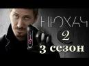 Нюхач 3 сезон 2 серия 2017 Детектив фильм сериал