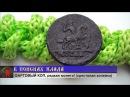В ПОИСКАХ КЛАДА. ФАРТОВЫЙ КОП, редкая монета! крестовая копейка