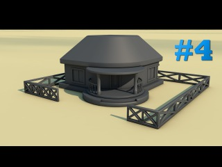 Урок по моделированию дома в Cinema4D (Урок 4)