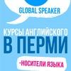 Global Speaker -  курсы разговорного английского