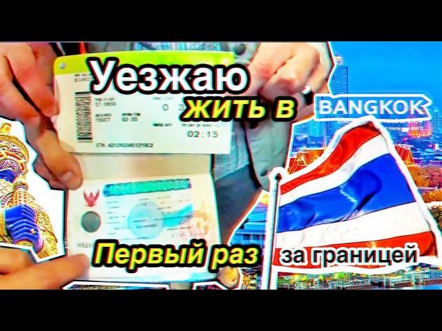 Уезжаю жить в Таиланд Первый раз за границей 15$ за отель в Бангкоке М 9