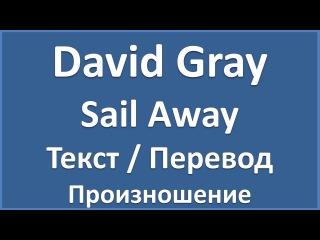 Английский язык по песням: David Gray - Sail Away (текст, перевод, произношение)
