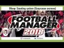 Обзор: Scouting sytem (Скаутская система) Football Manager 2018