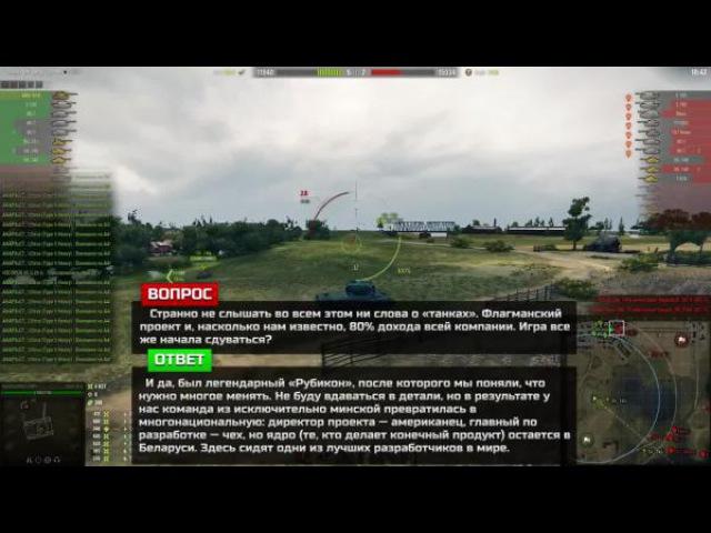 World of Tanks ТАНКИ СКИСЛИ Зачем Wargaming продает свое имущество?