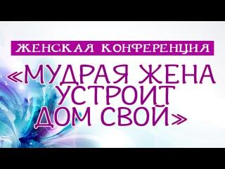 Женская конференция. Евгения Пронькина - Материнский инстинкт (старая версия)