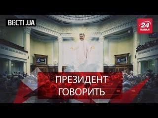 Всті.UA. Святий Петро явився депутатам