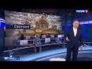 Вести недели 19.02.17 Малахольные