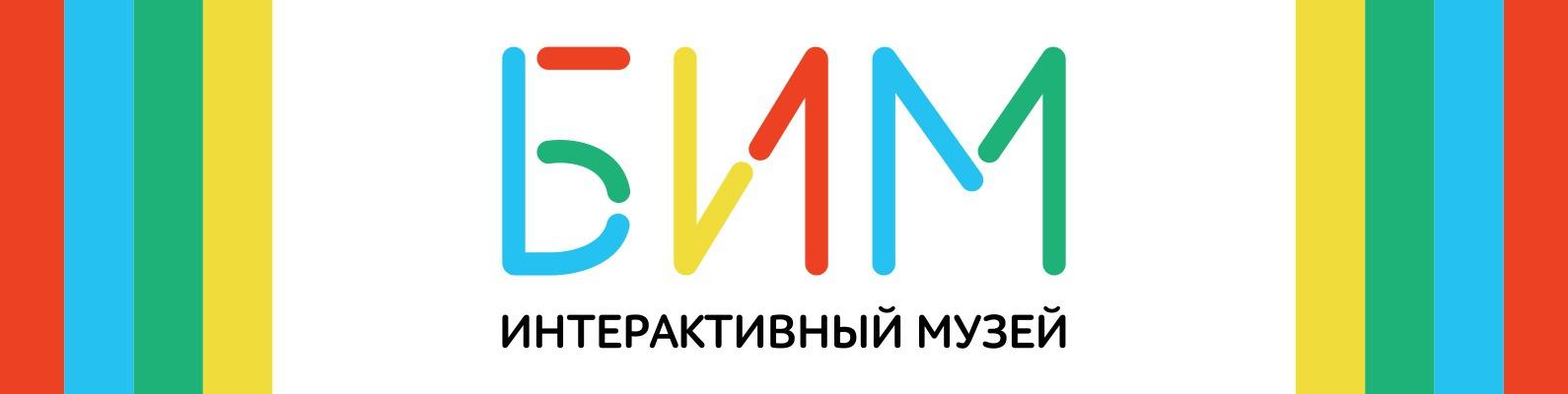 Интерактивный музей бим воронеж цена билета билеты театры минск