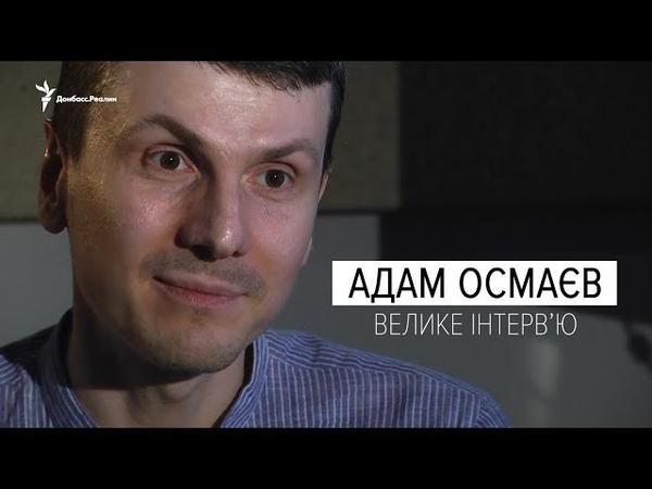 Адам Осмаєв про замах на Путіна Аміну Окуєву і чеченців на Донбасі