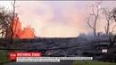 Лава з вулкану Кілауеа може перекрити останній наземний шлях до евакуації мешканців острова