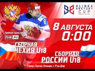 Кубок Глинки/Гретцки 2018. Чехия U18 - Россия U18