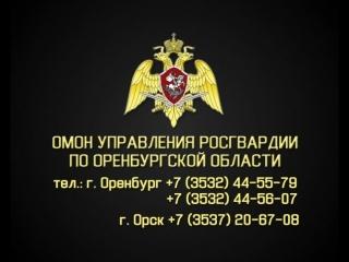 ОМОН Росгвардии Оренбург приглашает на службу