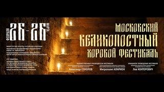 Хор БГАМ_2018_ в Большом концертном зале МГК им.П.Чайковского