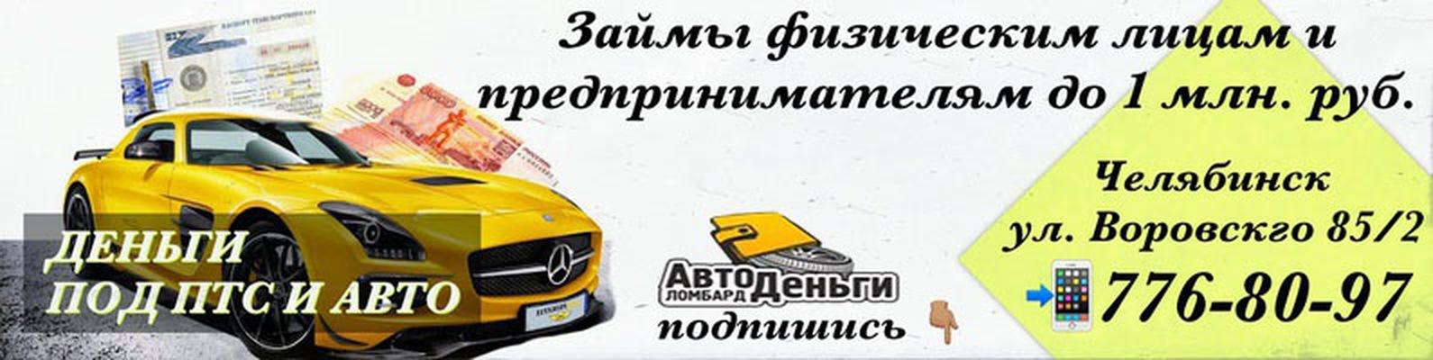 Кредит под птс челябинск продать кредитное авто птс на руках