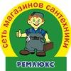 Ремлюкс. Сеть магазинов сантехники в Омске.