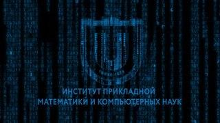 Институт прикладной математики и компьютерных наук