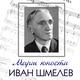 Иван Шмелёв - Походный вальс (В лесу прифронтовом)