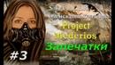 S T A L K E R The Project Medeiros 3 Запечатки