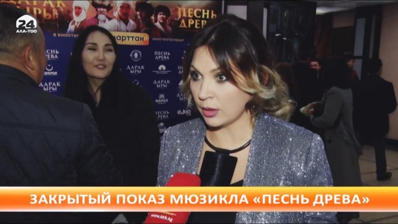 Закрытая премьера мюзикла Дарак ыры