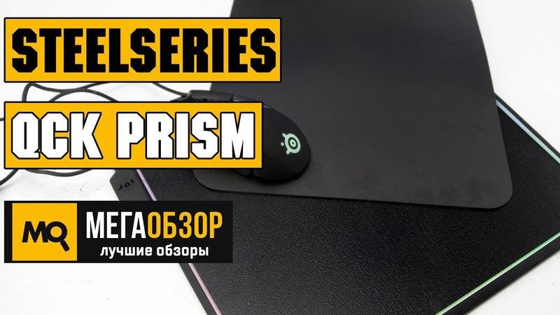 SteelSeries QcK Prism обзор коврика