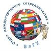 Отдел международного сотрудничества ВлГУ