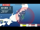 The Japanese earthquake information on the SOLiVE24 channel magnitude 4 3