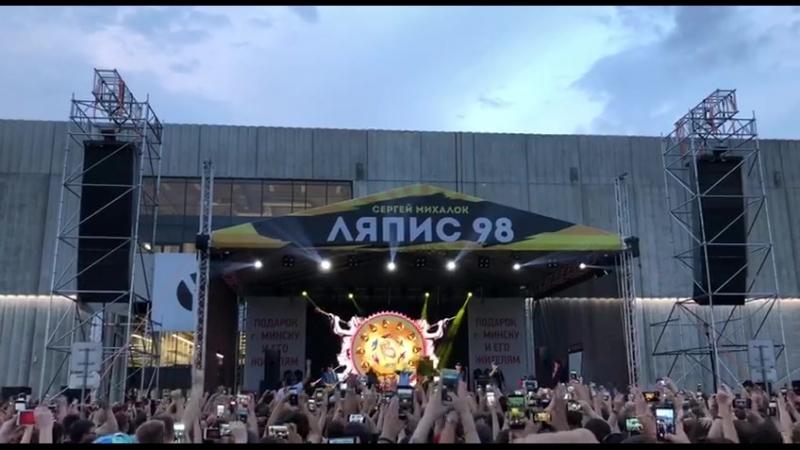 У мінскім мікрараёне Малінаўка прагрымеў бясплатны канцэрт гурта «Ляпіс 98» Сяргея Міхалка. Відэа «Воіны святла»