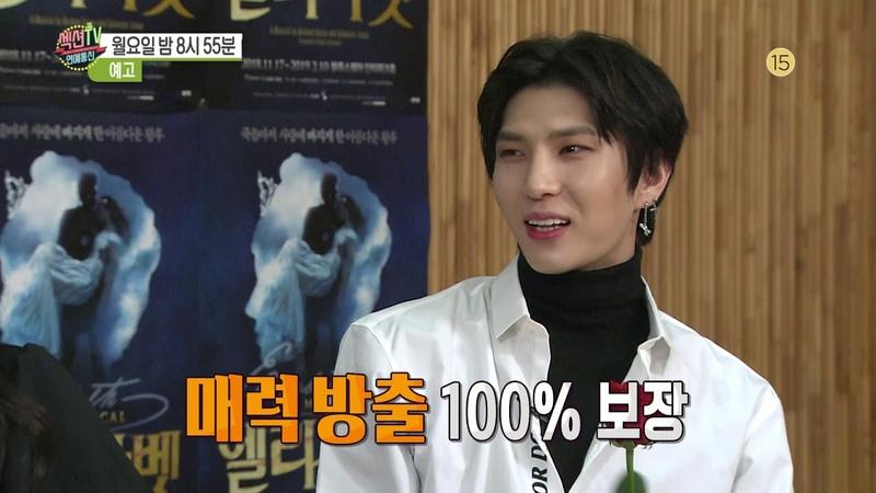  181123  VIXX N, Leo @ MBC Section TV Entertainment News
