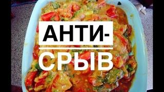 Салат АНТИ-СРЫВ, сыроедение рецепты на каждый день
