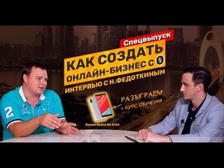 Спецвыпуск: Николай Федоткин о создании онлайн-бизнеса. Разыграем Xiaomi Redmi S2 и курс обучения