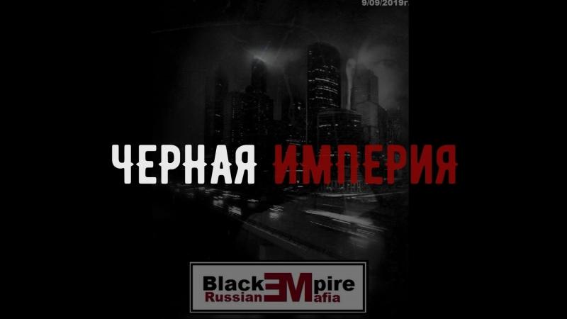 РЕПОСТ Т И З Е Р №1 2018 FILM BlackEmpire