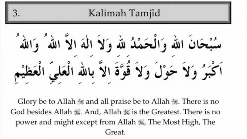Third Kalimah Tamjeed Teesra Kalma Tamjeed With English