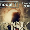 11/11 ◈ RISK - Презентация альбома ◈ Москва