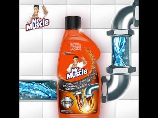 Гель для прочистки труб mr muscle®. убирай меньше - успевай больше!