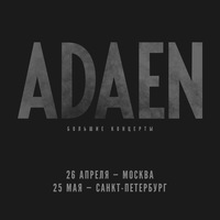 AdaenBand