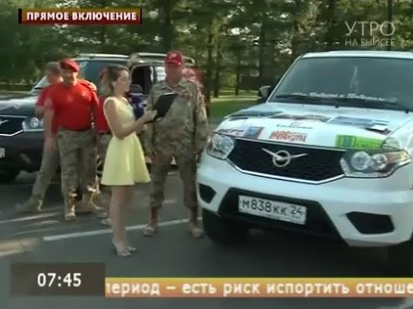 Прямое включение. В Красноярск вернулись участники автомарша «Юнармия - от Победы к Победам»