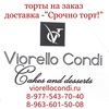 Viorello condi Виорелло конди торты на заказ дос